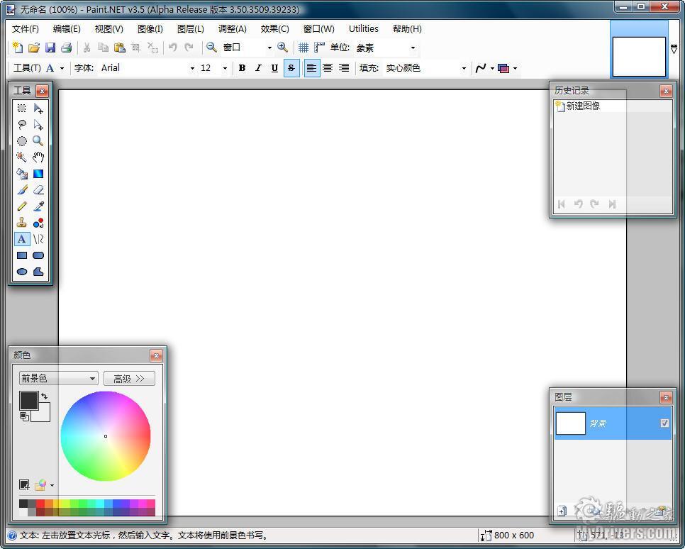 paint.net3.5支持windows