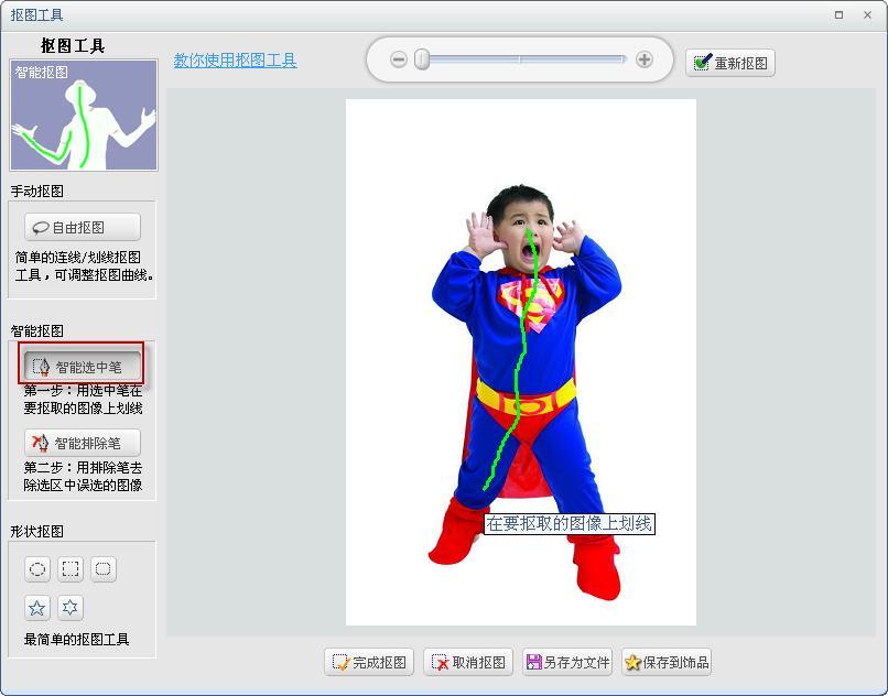 """第一步:运行可牛影像,点击""""打开本地图片""""按钮,打开一张儿童照片,如图02所示。  图02 使用可牛影像打开一张照片 第二步:点击工具栏上的""""换背景""""按钮,将进入可牛的""""抠图换背景""""编辑框,然后点击""""抠图""""按钮,进入可牛影像的""""抠图工具""""编辑框,如图03所示。选择""""智能选中笔"""",然后在画面中人物身体上大致划一道线(可参考图03中的绿线),可牛影像会自动完成抠图工作"""