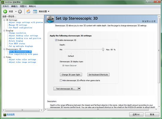 安装完成之后需要简单设置一下 nv的驱动控制面板里可以设置3d图像