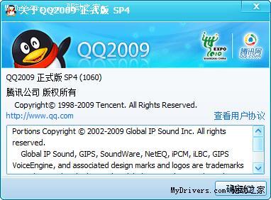 支持文件夹传输 QQ2009正式版SP4发布