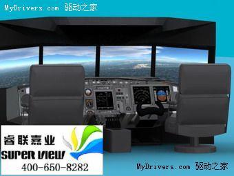 模拟飞机驾驶体验中心