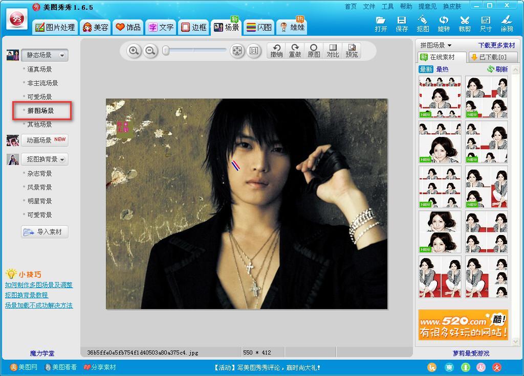 meituxiuxiu_美图秀秀1.6.5发布 诸多新功能