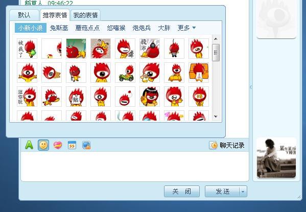 下载:新浪uc 2009Ⅱ正式版