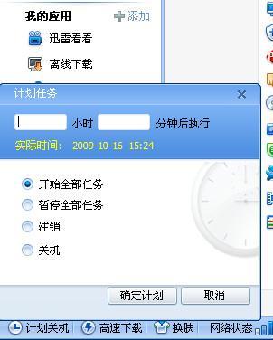 迅雷发布5.9.9.1118版 全新应用管理界面