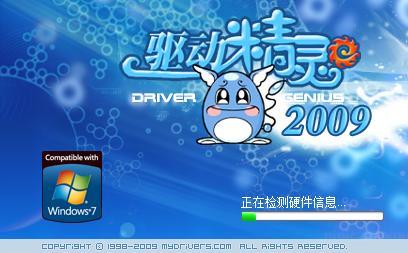 百炼成钢 驱动精灵2009正式版终于发布!