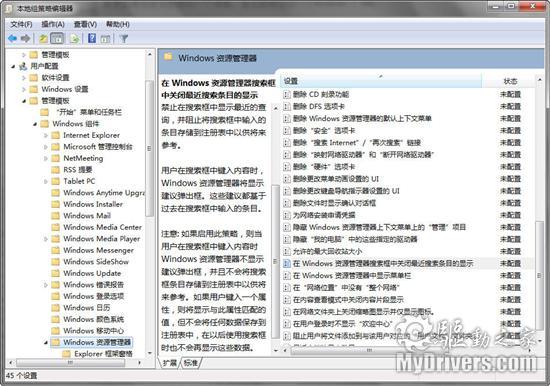 Windows 7:你必须知道的77条小知识