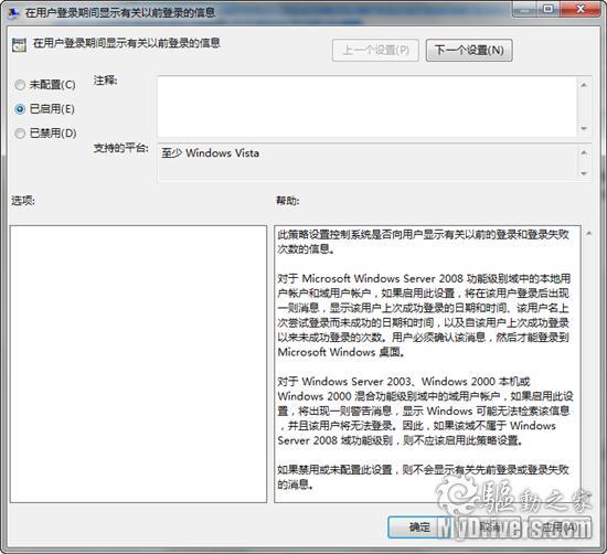 开启Windows 7日志 监控系统使用记录