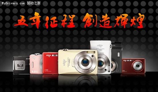 爱国者数码相机与摄像机招商会走进成都