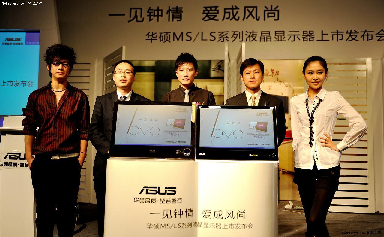 华硕正式发布奢华液晶显示器ms/ls系列