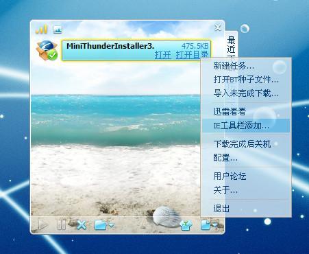 下载:迷你迅雷3.1.1.58正式版