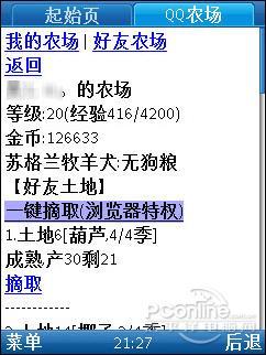 手机qq刷新好友列表_用手机来偷菜--QQ农场手机版优缺点速评-QQ农场,评测-驱动之家