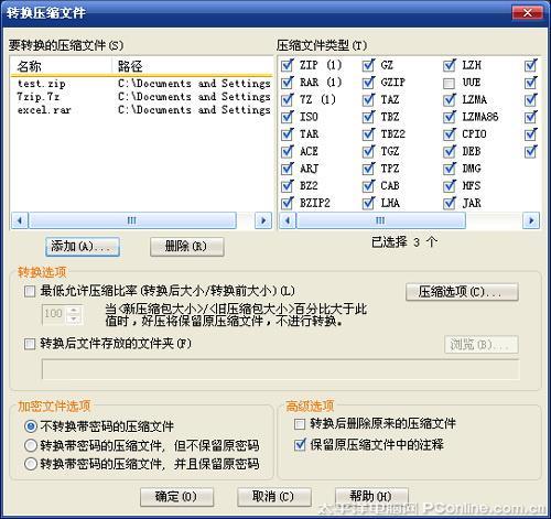 比WinRAR好用 国产压缩软件 好压 评测