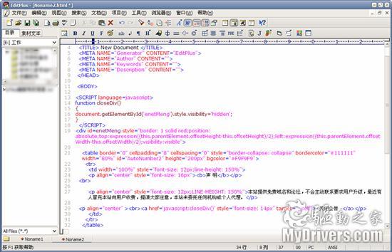 下载:文字编辑器editplus 3.12.535汉化版