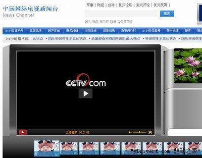 cntv网络电视台_央视网中国网络电视台域名cntv.cn首次曝光