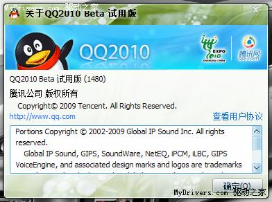 QQ2010 Beta体验版初印象