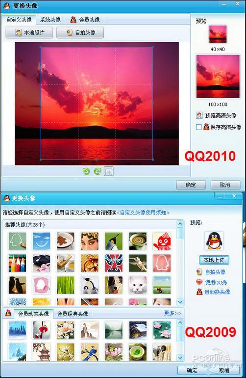 通讯录回来了!QQ2010十大新增功能解析