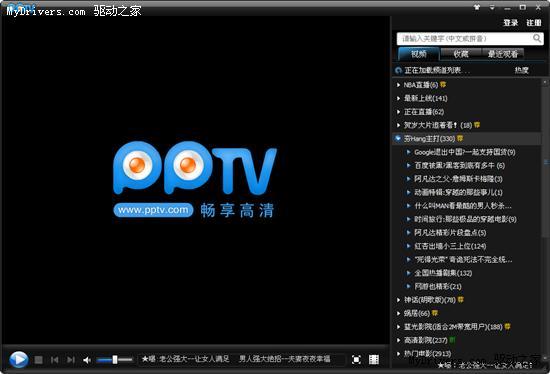 PPTV(PPLive) 高畫質網路電視(動畫 電影 劇集 線上播放)
