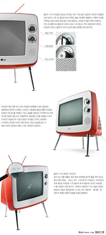 经典再现 LG发布复古CRT电视RetroClassic