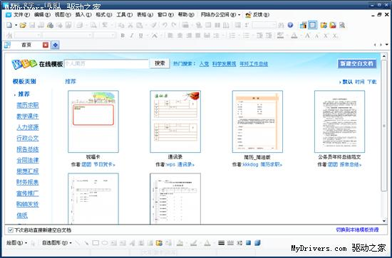 全面融入在线功能 办公软件WPS推出2010公测版