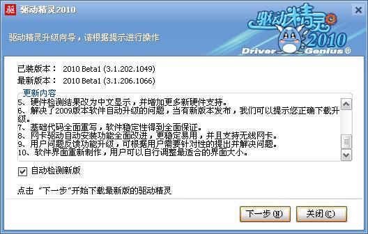 进化!驱动精灵2010全新登场