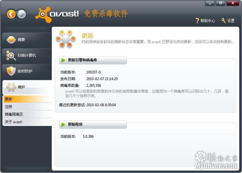 скачать файл лицензии для avast free antivirus до 2038