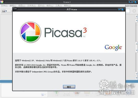 Google Picasa 3.6更新 推出多国语言版