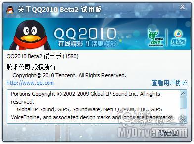 QQ2010 Beta 2试用体验