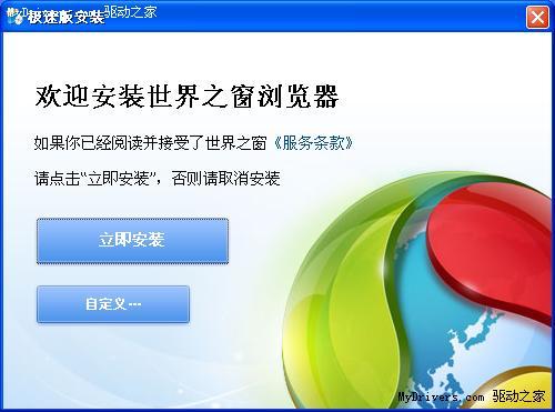 下载:世界之窗浏览器极速版br3版