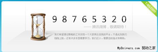 配合腾讯微博公测 QQ2010 Beta3试用版发布