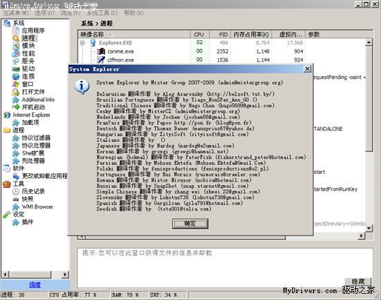 System Explorer 2.1.5 下载