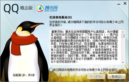 腾讯QQ概念版简单试用手记