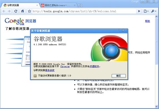 Google Chrome 4.1最新稳定升级版发布