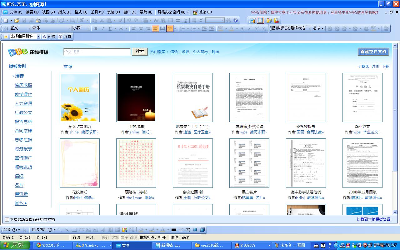 办公软件个人版_办公软件个人版