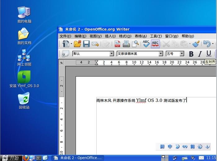 雨林木风高仿xp系统ylmf os 3.0 beta下载
