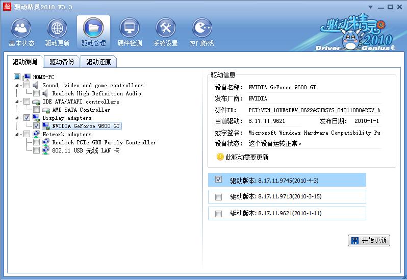 驱动精灵2010正式版更新!