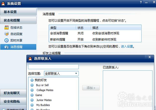 """查找qq隐身好友_新手教程:QQ隐身的""""三种写法""""-腾讯科技,Tencent,QQ ——快科技 ..."""
