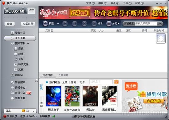 支持视频下载快车发布3.6测试版视频结婚吴堡图片