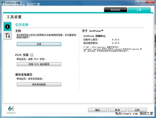 下载:罗技SetPoint驱触动6.15正式版