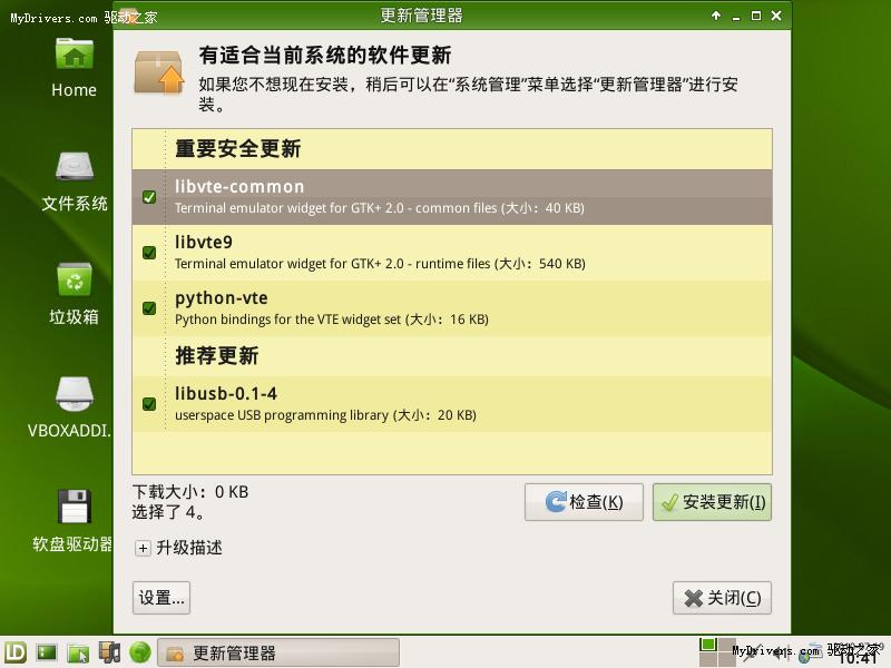 深度版Linux 国产操作系统的希望