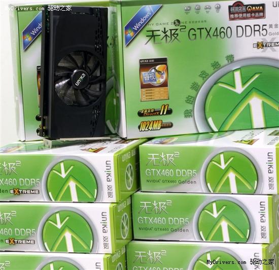1GB稀有选择!双敏超公版酷冷散热GTX460!