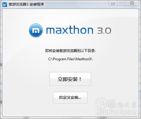 翘首以盼终遂愿 傲游3.0正式版发布