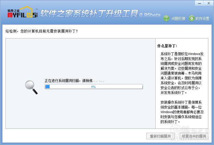 软件之家系统补丁升级工具发布!