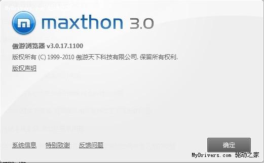 完善HTML5支持傲游3.0.17.1100发布
