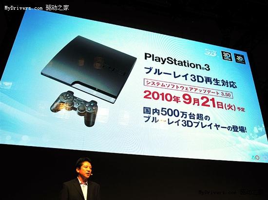 PS3下周升级固件 提前支持蓝光3D