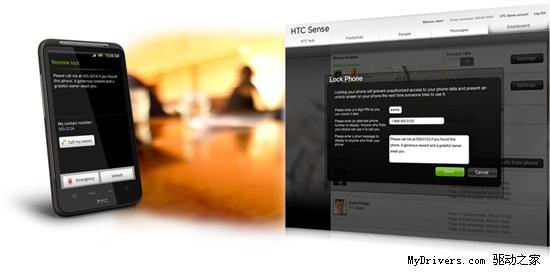 HTCSense.com手機雲服務功能詳解