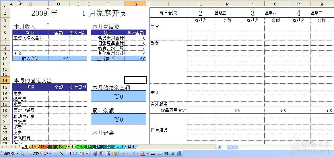 本文将以wps表格模板为例