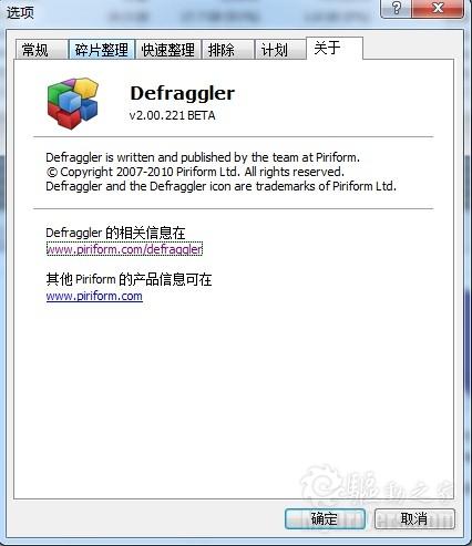 Defraggler:不到1MB的全能磁盘整理大师