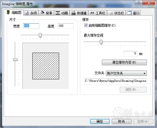下载:ACDSee的完美替身Imagine 1.0.7
