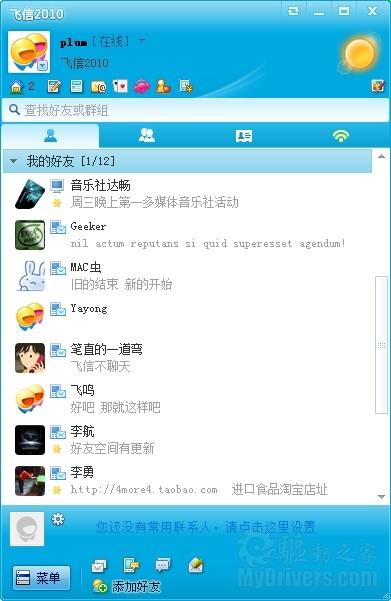 那么唯一在用户数量上有潜力与其抗衡的就是来自中国移动的飞信了.