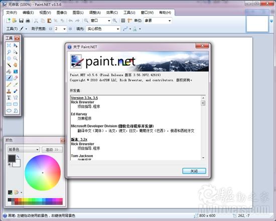 """下载:PS""""迷你版""""Paint.NET 3.5.6"""